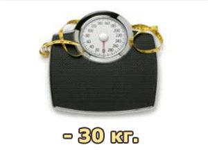 Как сбросить 30 килограмм веса