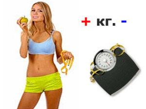 Как поддерживать или сбросить вес